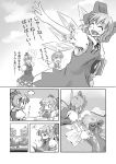 3girls book bow cirno comic daiyousei fume graphite_(medium) greyscale highres holding holding_book kamishirasawa_keine monochrome multiple_girls open_book reading running sleepy touhou traditional_media translation_request waving wings yrjxp065