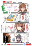 2girls 4koma :d ;) ;d akatsuki_(kantai_collection) black_eyes black_hair blush_stickers board brown_hair cellphone comic commentary_request english fang flat_cap game_cartridge hair_ornament hairclip hat ikazuchi_(kantai_collection) kantai_collection long_hair marker multiple_girls neckerchief nyonyonba_tarou one_eye_closed open_mouth partially_translated phone pink_eyes pleated_skirt school_uniform serafuku short_hair skirt smartphone smile translation_request youtube