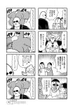 4boys 4koma animal animal_on_head armor asphyxiation bald bird bird_on_head bkub choking clenched_teeth comic drooling duckman emphasis_lines facial_hair goho_mafia!_kajita-kun greyscale jacket mafia_kajita monochrome multiple_boys mustache on_head open_mouth phone pointing saliva shirt short_hair simple_background sparkle speech_bubble sunglasses sweatdrop talking teeth translation_request white_background wing_armor