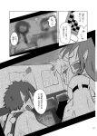 cellphone comic flip_phone highres himekaidou_hatate knife phone pom_pom_(clothes) shameimaru_aya tengu touhou translation_request yrjxp065