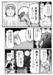 5boys big_nose bowl building clenched_hand clenched_teeth comic crying formal glasses hairband highres kaiji monochrome moon multiple_boys number pointy_nose sahara_makoto security_guard suit sweat teeth tonegawa_yukio towel translation_request warugaki_(sk-ii) window