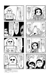 4boys 4koma alien arm_up bald barefoot bkub cannon censored comic emphasis_lines facial_hair glass goatee goho_mafia!_kajita-kun greyscale hat jacket long_hair mafia_kajita microphone mole monochrome multiple_boys mustache nude parted_lips rock seat shirt short_hair simple_background spacesuit speech_bubble sunglasses talking tentacle translation_request two-tone_background