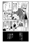 adjusting_hair audience big_nose cap comic desk empty_eyes formal frills glasses hairband heart highres kaiji komeiji_satori microphone monochrome multiple_boys necktie security_guard short_hair speaker suit tonegawa_yukio touhou translation_request warugaki_(sk-ii)