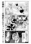1boy 4girls bare_legs battle big_nose bow bowtie broom broom_riding cirno clenched_teeth closed_eyes clouds comic daiyousei danmaku fairy flower flying formal hakurei_reimu hand_on_headwear happy hat highres ice ice_wings japanese_clothes kaiji kirisame_marisa long_hair magician miko monochrome multiple_girls orb petals ponytail skirt smile star suit sweat teeth tonegawa_yukio touhou translation_request warugaki_(sk-ii) wings witch_hat yin_yang yin_yang_orb