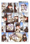 3girls akagi_(azur_lane) animal_ears azur_lane bandage bandaged_fingers blue_eyes breasts brown_hair building chibi cleavage closed_eyes comic commentary_request couch crossed_arms doll doll_hug dress elbow_gloves eyebrows_visible_through_hair fox_ears fox_mask fox_tail gloves hand_on_own_chin highres hisahiko japanese_clothes kaga_(azur_lane) kimono lavender_eyes lavender_hair long_sleeves mask mask_on_head multiple_girls multiple_tails pillow red_eyes sleeping sleeveless sleeveless_dress stuffed_animal stuffed_toy tail translation_request unicorn unicorn_(azur_lane) white_hair wide_sleeves