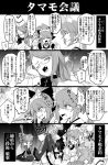 3girls alternate_costume animal_ears apron battle bell bell_collar breasts cat_paws choker cleavage closed_eyes collar detached_sleeves enmaided fangs fate/grand_order fate_(series) fox_ears fox_tail glasses gloves greyscale hand_on_own_face hat japanese_clothes jingle_bell koyanskaya kurikara large_breasts long_hair maid maid_apron maid_headdress monochrome multiple_girls one_eye_closed paw_gloves paw_shoes paws pink_hair ribbon_choker shoes sitting smile speech_bubble tail tamamo_(fate)_(all) tamamo_cat_(fate) tamamo_no_mae_(fate) translation_request very_long_hair