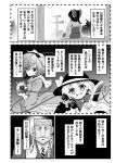 big_nose bow cigarette comic detached_sleeves dress formal frills from_behind hair_bow hairband hakurei_reimu hat heart highres holding holding_cigarette holding_knife japanese_clothes kaiji knife komeiji_koishi komeiji_satori miko monochrome necktie one_eye_closed phone ponytail ribbon short_hair shrine sitting smile suit tea third_eye tonegawa_yukio touhou translation_request warugaki_(sk-ii) weapon