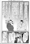 absurdres comic gap greyscale highres kaiji komeiji_koishi monochrome reiuji_utsuho scan tonegawa_yukio touhou warugaki_(sk-ii)