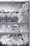 absurdres comic dice greyscale highres intravenous_drip itou_kaiji kaiji komeiji_satori monochrome pale_face scan touhou warugaki_(sk-ii)