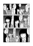 2girls blush cigarette comic commentary_request greyscale highres holding holding_object jacket long_hair mochi_au_lait monochrome multiple_girls no_nose original short_hair smoking surgical_mask translation_request
