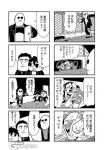 4boys 4koma bald bkub chasing clown comic door emphasis_lines face_punch facial_hair fence goatee goho_mafia!_kajita-kun greyscale hand_behind_head holding holding_phone in_the_face it_(stephen_king) jacket mafia_kajita mole monochrome multiple_boys mustache open_door parody parted_lips phone punching seat shirt short_hair simple_background speech_bubble storm_drain sunglasses talking translation_request two-tone_background water