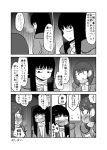 2girls blush cigarette comic commentary_request greyscale highres jacket long_hair mochi_au_lait monochrome multiple_girls no_nose original short_hair smoking surgical_mask translation_request