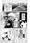 1boy 1girl check_translation comic flashback greyscale hand_on_another's_head helmet highres itou_kaiji kaiji long_hair money monochrome one_eye_closed scan short_sleeves translation_request warugaki_(sk-ii)