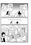 ... 3boys ? check_translation comic greyscale hands_on_head highres itou_kaiji kaiji long_hair long_sleeves monochrome multiple_boys scan short_sleeves translation_request trembling warugaki_(sk-ii)