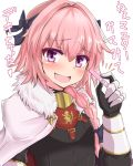 1boy arm_guards astolfo_(fate) bangs black_bow blush bow braid cape collar emblem eyebrows_visible_through_hair fang fate/grand_order fate_(series) fur-trimmed_cape fur_collar fur_trim hair_bow hair_intakes hair_over_shoulder heart holding kihou_no_gotoku_dmc long_hair looking_at_viewer male_focus multicolored_hair pink_hair pregnancy_test simple_background single_braid solo streaked_hair tareme translated trap upper_body violet_eyes white_background white_cape white_hair
