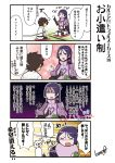 >_< 1boy 1girl :d black_gloves black_hair blush bodysuit bracer breasts coin_purse comic fate/grand_order fate_(series) fingerless_gloves fujimaru_ritsuka_(male) gloves long_hair minamoto_no_raikou_(fate/grand_order) open_mouth purple_hair seiza sitting smile sweatdrop tamago_(yotsumi_works) tatami tears translation_request uniform very_long_hair violet_eyes
