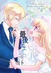 1boy 1girl absurdres blonde_hair blue_neckwear blush brother_and_sister closed_eyes copyright_name cover cover_page dress engrish eye_contact hetero highres husband_and_wife idol_time_pripara incest jewelry long_hair looking_at_another novel_cover pripara ranguage ring siblings sparkling_eyes tears tuxedo veil violet_eyes wedding_dress wedding_ring yumekawa_shougo yumekawa_yui