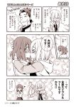 >_< 1boy 2girls amasawa_natsuhisa blush closed_eyes comic commentary_request fate/grand_order fate_(series) fujimaru_ritsuka_(female) hair_between_eyes hair_over_one_eye hand_on_another's_head heart heart_background highres kiss lancelot_(fate/grand_order) long_sleeves mash_kyrielight multiple_girls necktie open_mouth short_hair sparkle translation_request waving_arm yuri