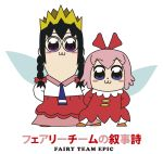 2girls :3 bkub_(style) black_hair blue_eyes blush_stickers bow braids brown_footwear crown deviantart dress fairy glasses hair_bow hoshi_no_kirby hoshi_no_kirby_64 kirbmaster kirby_(series) kirby_64 kirby_64:_the_crystal_shards long_hair necktie nintendo pink_hair poptepipic queen_ripple ribbon_(kirby) short_hair simple_background twintails violet_eyes wings