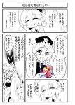 5girls arms_up artist_self-insert ascot blurry book chinese_clothes colored comic creature doujinshi flandre_scarlet happy hat highres holding hong_meiling long_hair medium_hair monochrome multiple_girls remilia_scarlet ribbon shadow smile star sweat tatara_kogasa touhou translation_request twintails very_long_hair warugaki_(sk-ii)