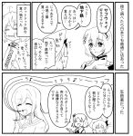 4girls artist_self-insert bread comic crumbs eating flower food glasses hair_ornament happy hat medium_hair monochrome multiple_girls music no_pupils remilia_scarlet ribbon singing smile subway_(company) touhou translation_request warugaki_(sk-ii)
