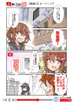 2girls 4koma :d akatsuki_(kantai_collection) akihabara_(tokyo) anger_vein black_hair brown_hair camera comic commentary_request fang hair_ornament hairclip ikazuchi_(kantai_collection) kantai_collection long_hair money multiple_girls nyonyonba_tarou open_mouth pink_eyes shaded_face short_hair silhouette smile sweatdrop youtube |_|