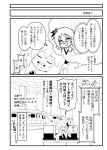 /\/\/\ 2girls airport artist_self-insert comic flower glasses hair_ornament hat highres monitor monochrome multiple_girls no_pupils remilia_scarlet ribbon seat sleeping smile surprised thumbs_up touhou translation_request warugaki_(sk-ii)