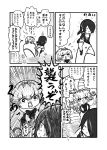 2girls afterimage angry character_request comic emperor_penguin_(kemono_friends) emphasis_lines eyebrows_visible_through_hair flying_sweatdrops greyscale hair_over_one_eye hairband headphones highres japari_symbol kemono_friends kotobuki_(tiny_life) lake mittens monochrome multiple_girls one_eye_covered parted_lips scared short_hair sinking swan_boat tears wide-eyed zoom_layer