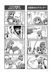 3girls 4koma :< bkub comic crowd curtains doghouse emphasis_lines eyebrows_visible_through_hair fishing_rod greyscale highres long_hair monochrome multiple_girls open_mouth school_uniform serafuku short_hair short_twintails simple_background skirt smile speech_bubble speed_lines super_elegant sweatdrop talking translation_request tree twintails two_side_up white_background window