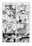 aono3 comic greyscale highres hinanawi_tenshi kochiya_sanae monochrome multiple_girls nagae_iku tagme touhou translation_request