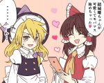 ... 2girls ^_^ ascot ayano_(ayn398) blonde_hair blush bow braid brown_hair cellphone closed_eyes detached_sleeves eyebrows_visible_through_hair frilled_shirt_collar frills hair_between_eyes hair_bow hair_tubes hakurei_reimu hat hat_bow heart holding holding_phone iphone juliet_sleeves kirisame_marisa long_sleeves multiple_girls open_mouth orange_background phone puffy_sleeves purple_bow sidelocks simple_background single_braid smartphone smile spoken_ellipsis spoken_heart touhou translation_request upper_body v-shaped_eyebrows wide_sleeves witch_hat yellow_eyes yellow_neckwear
