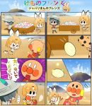 !! >_< ... 1boy 2girls :i afterimage animal_ears anpanman anpanman_(character) belt black_eyes black_gloves black_hair blonde_hair blush cape cart chibi comic commentary_request crossover eating elbow_gloves emphasis_lines english eyebrows_visible_through_hair food food_on_face furrowed_eyebrows gabai gloves hat hat_feather helmet high-waist_skirt highres holding holding_food japari_bun japari_symbol jumping kaban_(kemono_friends) kemono_friends leg_up motion_lines multiple_girls pith_helmet pouncing profile pullcart red_shirt sandstar savanna_striped_giant_slug_(kemono_friends) savannah serval_(kemono_friends) serval_ears serval_print serval_tail shirt short_sleeves shorts skirt sleeveless sleeveless_shirt spoken_ellipsis square_mouth squiggle striped_tail sweatdrop tail tail_wagging thigh-highs translation_request tree volcano walking white_shirt