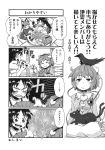 aono3 comic greyscale highres kaenbyou_rin kaenbyou_rin_(cat) komeiji_satori monochrome multiple_girls reiuji_utsuho reiuji_utsuho_(bird) tagme touhou translation_request