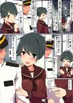 1boy 1girl admiral_(kantai_collection) arm_grab black_hair black_legwear black_neckwear blush breast_pocket breasts ceiling ceiling_light closed_eyes collarbone comala_(komma_la) comic epaulettes eyebrows_visible_through_hair green_eyes hair_between_eyes hallway hat highres indoors kantai_collection kneehighs long_sleeves military military_hat military_uniform mogami_(kantai_collection) naval_uniform neckerchief peaked_cap pocket school_uniform serafuku short_hair smile speech_bubble sweatdrop translation_request trembling uniform walking window