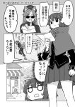2girls :d animal_ears cafe capelet clenched_hand collared_shirt comic emphasis_lines eyebrows_visible_through_hair greyscale hand_up hat imaizumi_kagerou letter long_sleeves monochrome multiple_girls open_mouth pants pleated_skirt poronegi running sekibanki shirt shoes short_hair skirt smile sunglasses sweatdrop tail touhou translation_request v-shaped_eyebrows wide-eyed wing_collar wolf_ears wolf_tail