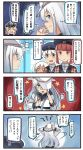 5girls bandaid blonde_hair closed_eyes comic commentary_request hair_between_eyes hands_on_own_head haori hat hibiki_(kantai_collection) highres ido_(teketeke) japanese_clothes kantai_collection multiple_girls one_eye_covered open_mouth peaked_cap redhead remodel_(kantai_collection) sailor_hat silver_hair smile star sweatdrop translation_request u-511_(kantai_collection) verniy_(kantai_collection) z1_leberecht_maass_(kantai_collection) z3_max_schultz_(kantai_collection)