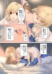 1boy 1girl bed blonde_hair breasts brown_eyes closed_eyes collarbone comic djeeta_(granblue_fantasy) french_kiss gran_(granblue_fantasy) granblue_fantasy highres kiss lying naruse_hirofumi open_mouth pajamas pillow translation_request