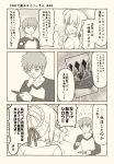 1boy 1girl :p ahoge artoria_pendragon_(all) closed_eyes commentary_request craft_essence emiya_shirou fate/grand_order fate_(series) hand_on_own_face happy holding holding_phone looking_at_another looking_at_viewer looking_down open_mouth phone pointing pointing_down saber surprised tongue tongue_out translation_request tsukumo valentine zooming_in