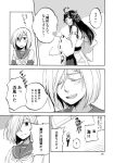 4girls ? ahoge character_request closed_eyes comic from_behind grin hair_ornament hairclip hamakaze_(kantai_collection) kantai_collection kongou_(kantai_collection) long_hair monochrome multiple_girls neckerchief nontraditional_miko page_number sailor_collar school_uniform serafuku short_hair smile spoken_question_mark translation_request yamada_rei_(rou)