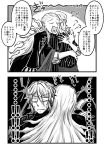 2boys 2koma antonio_salieri_(fate/grand_order) closed_eyes comic confused echipashiko fate/grand_order fate_(series) formal greyscale hug long_hair monochrome multiple_boys smile suit translation_request wolfgang_amadeus_mozart_(fate/grand_order)