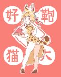 1girl :d adapted_costume alternate_hairstyle animal_ears blonde_hair china_dress chinese_clothes claw_pose dress extra_ears eyebrows_visible_through_hair holding holding_tray kemono_friends looking_at_viewer mitsumoto_jouji open_mouth panties red_background serval_(kemono_friends) serval_ears serval_tail short_sleeves smile solo tail teapot tray underwear yellow_eyes yellow_panties