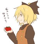1girl blonde_hair bow brown_bow brown_eyes closed_mouth food from_side fruit hair_bow holding holding_fruit juliet_sleeves kurodani_yamame long_sleeves miyo_(ranthath) ponytail profile puffy_sleeves short_hair simple_background solo tomato touhou translation_request upper_body white_background