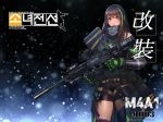 arm_strap armor assault_rifle bangs brown_eyes brown_hair case character_name clothes_around_waist detached_sleeves digi-mind_update_(girls_frontline) elbow_pads eyebrows_visible_through_hair gauntlets girls_frontline gloves gun hair_between_eyes holding holding_gun holding_weapon jacket_around_waist logo long_hair m4_carbine m4a1_(girls_frontline) multicolored_hair open_mouth ribbed_sweater rifle scarf scope sidelocks solo strap streaked_hair sweater sweater_vest tocs torn_jacket two-tone_hair weapon weapon_case