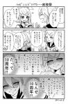 1boy 1girl 4koma :3 aran_sweater birthday blush blush_stickers bow brother_and_sister comic evil_eyes evil_smile gift greyscale hair_bow hair_ornament hairclip happy headphones headset highres japanese kagamine_len kagamine_rin monochrome pants rindo sailor_collar shaded_face short_hair siblings smile sweater translation_request twins vocaloid