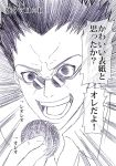 1boy :d close-up cover cover_page hunter_x_hunter leorio_paladiknight looking_at_viewer monochrome open_mouth oreo portrait sanpaku smile solo sunglasses too_bad!_it_was_just_me! watarui