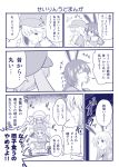 /\/\/\ 3girls animal_ears comic commentary_request dango dress eating exercise floppy_ears food hat long_hair monochrome multiple_girls necktie rabbit_ears red_neckwear reisen_udongein_inaba ringo_(touhou) satou_yuuki seiran_(touhou) shirt short_hair short_sleeves shorts squatting touhou translation_request wagashi