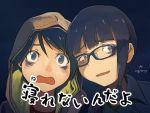 2018 2girls bags_under_eyes bespectacled black_hair dated glasses green_hair hood hoodie kantai_collection kitakami_(kantai_collection) kusakabe_(kusakabeworks) mogami_(kantai_collection) multiple_girls night oizumi_yo parody sidelocks suiyou_dou_de_shou suzui_takayuki