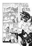 4koma aono3 beckoning bishamonten's_pagoda breasts comic eyebrows_visible_through_hair greyscale hair_ribbon hakurei_reimu highres long_hair long_sleeves monochrome multicolored_hair multiple_girls nazrin open_mouth ribbon short_hair shrine tagme tatara_kogasa toramaru_shou touhou translation_request