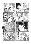 4koma aono3 bishamonten's_pagoda breasts comic danmaku eyebrows_visible_through_hair greyscale hair_ribbon hakurei_reimu highres holding holding_umbrella long_sleeves monochrome multiple_girls nazrin open_mouth punching ribbon short_hair tagme tatara_kogasa touhou translation_request umbrella