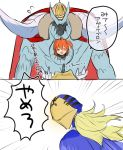 1girl 2boys 2koma ^_^ avicebron_(fate) blonde_hair cape closed_eyes comic crown emphasis_lines faceless fate/apocrypha fate/grand_order fate_(series) fujimaru_ritsuka_(female) helmet horns ivan_the_terrible_(fate/grand_order) looking_at_another looking_back multiple_boys one_side_up orange_hair short_hair translation_request